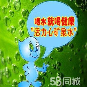 蓝光桶装水—58商街店铺