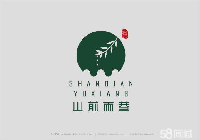 沈阳艾的品牌设计