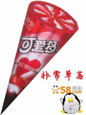 和路雪可爱多非常草莓口味,原价3.5,同城2.9元