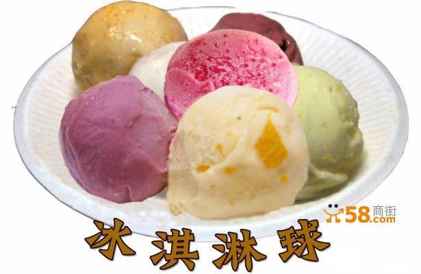 水冰淇淋,桶装冰淇淋,天然冰淇淋