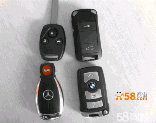 各种汽车智能芯片钥匙