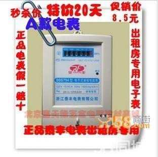 泰丰电表单相电能表220v电子表