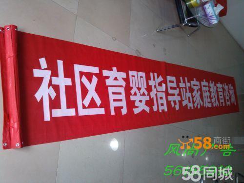 广告条幅印刷宣传条幅广告横幅—58商家店铺
