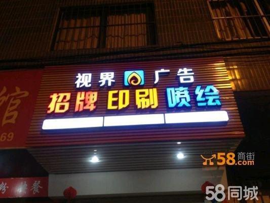 平面发光字—58商家店铺