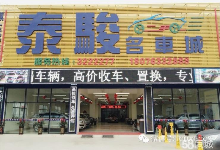 广西泰骏汽车贸易有限公司