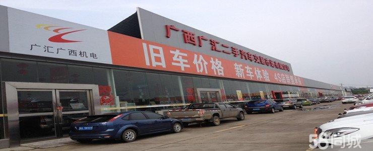 广西广汇二手汽车交易市场有限公司