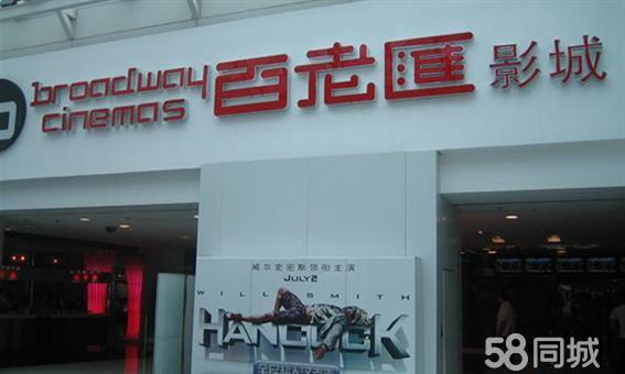 北京新东安影城2号厅