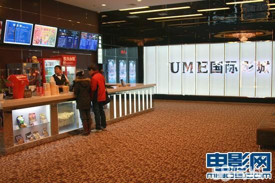 UME国际影城(安贞店)1号厅